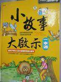 【書寶二手書T1/少年童書_ZIY】小故事大啟示一本通_幼福編輯部