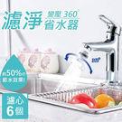 【神膚奇肌】廚房衛浴龍頭三段式變壓濾淨省...