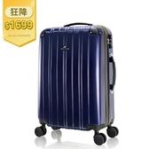 行李箱 拉桿箱 奧莉薇閣 24吋PC硬殼 尊藏典爵系列(贈送防塵套*1) 紳士藍