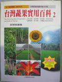 【書寶二手書T3/百科全書_QXC】台灣蔬果實用百科(第2輯)_薛聰賢