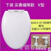 馬桶蓋加厚通用座便器坐便器蓋板緩降馬桶蓋U型V型O型老式座廁板ATF 茱莉亞嚴選