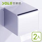 【YOLE悠樂居】304不鏽鋼免釘可打孔浴廁捲筒紙巾架-短(2入)
