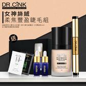 DR.CINK達特聖克 女神絲絨柔焦豐盈睫毛組【BG Shop】CC霜+睫毛滋養液+保濕組