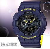 G-SHOCK/CASIO (GA-110LN-2A) 卡西歐 防水 雙顯 運動 錶/51mm