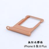 ▽Apple 蘋果 iPhone 8/8 Plus 專用 SIM卡蓋/卡托/卡座/卡槽/SIM卡抽取座【此款不含防水膠條】