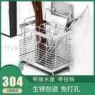 筷子籠不銹鋼廚房掛鉤筷子籠收納盒瀝水置物...