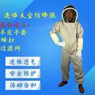 防蜂服 養蜂工具蜜蜂防蜂服連體加厚款太空服防蜂衣加羊皮手套蜂衣 MKS印象部落