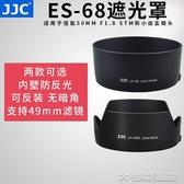 遮光罩適用佳能ES-68遮光罩佳能50mmF1.8STM新小痰盂鏡頭卡口50 大宅女韓國館