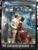 影音專賣店-P02-263-正版DVD-電影【安娜卡列妮娜】-綺拉奈特莉 裘德洛 凱莉麥唐納