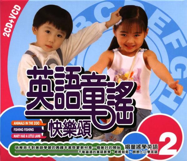 英語童謠快樂頌 第2集 雙CD附VCD (音樂影片購)