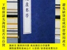 全新書博民逛書店一經廬琴學(線裝16開共2冊)(清)姚配中中國書店Y179482