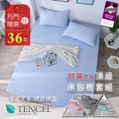 3M天絲床包枕套三件組 雙人5x6.2尺 床高35cm 涼感 附天絲+3M雙吊牌 BEST寢飾 N1