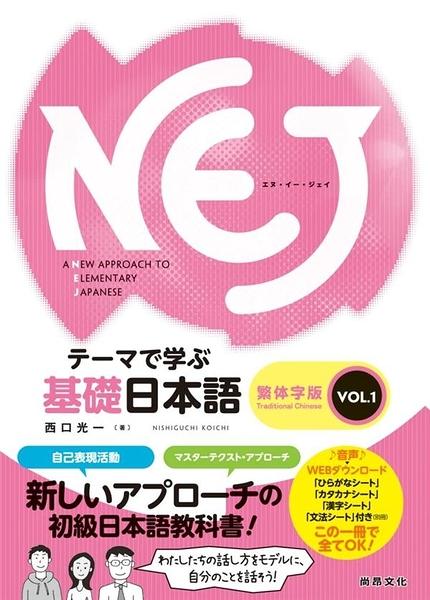NEJ:A New Approach to Elementary Japanese — テーマで学ぶ基礎日本語 — 繁体字版..