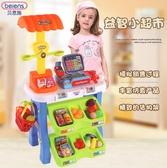 兒童超市收銀機多功能寶寶仿真收銀台玩具男女孩過家家玩具 【八折搶購】
