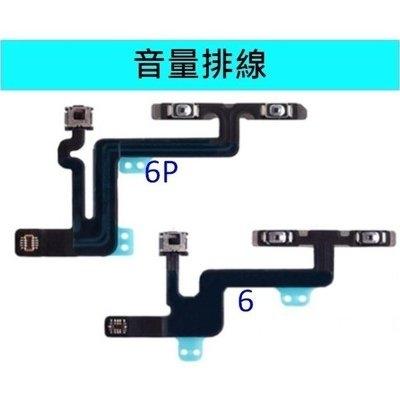 【保固一年】Apple iPhone 6 PLUS i6P 開機排線 閃光燈排線 開機鍵 電源料件原廠規格
