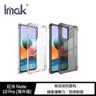 【愛瘋潮】Imak Redmi 紅米 Note 10 Pro 全包防摔套(氣囊) 軟殼 防撞殼 手機殼 防摔殼