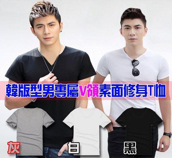 韓版型男性純色素面打底短袖V字領衣服修身顯瘦吸濕排汗純棉保暖男生運動T恤 百搭西裝外套