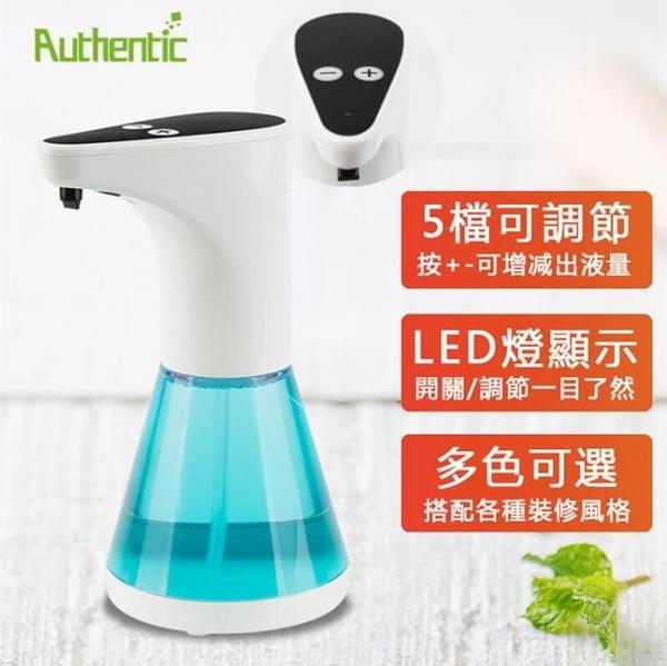 台灣24H現貨 噴霧器 酒精消毒機 淨手器 淨手機 全自動感應 酒精噴霧器 手指消毒器