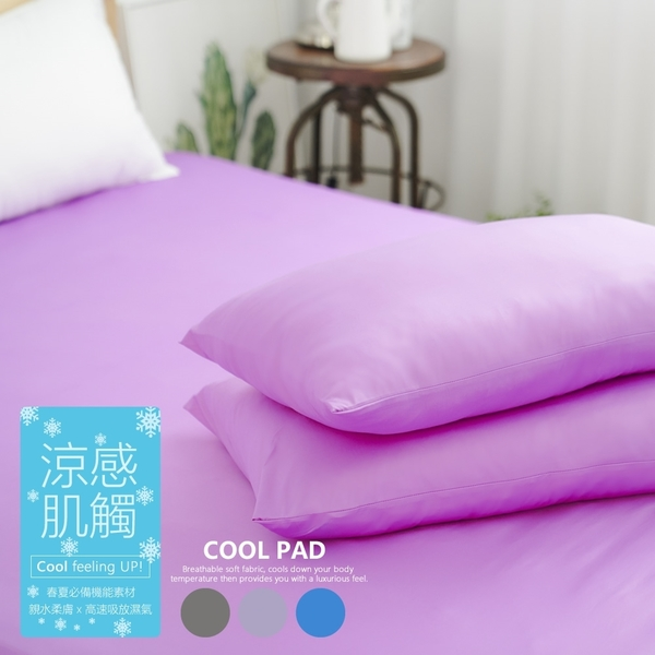 COOL瞬涼原色美學信封式薄枕套2入-粉紫(42x72cm)台灣製TTRI涼感測試 SGS檢驗通過【小日常寢居】