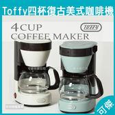 日本  Toffy 四杯復古美式咖啡機 新款式新登場 咖啡機 咖啡 滴灌型 650毫升 贈輕質勺子+網狀過濾器