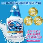 日本LION境內版 NANOX奈米洗淨濃縮洗衣精450gX15【特價1875】