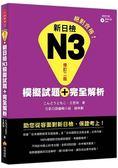 新日檢N3模擬試題 完全解析修訂二版(隨書附贈聽解試題MP3)
