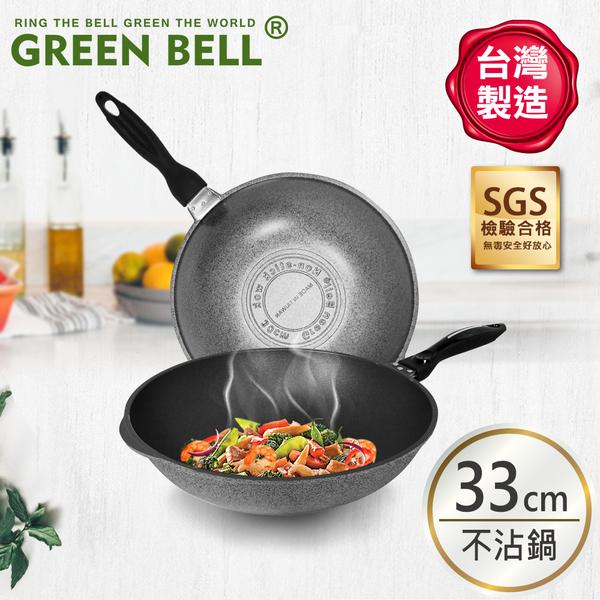 GREEN BELL綠貝 台灣手工鑄造不沾深炒鍋(33cm) 鐵鏟可用 炒菜鍋 單把炒鍋 單柄炒鍋