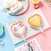 雪糕模具盒子家用兒童做冰棍的冰淇淋冰自制冰棒【少女顏究院】