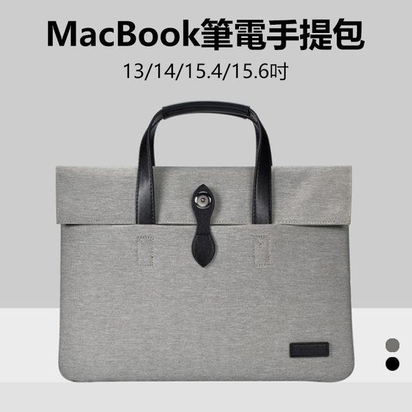 Apple ASUS 聯想 DELL 電腦包 MacBook 13吋 14吋 15吋 商務筆電包 防震 內膽包 手提包