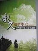 【書寶二手書T6/政治_MJZ】永久和平中立 : 臺灣走向東方瑞士之路  _陳秀麗