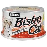 Bistro Cat特級銀貓健康餐罐-白身鮪魚+蟹肉 (80Gx24罐)-箱購