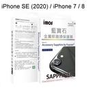 【iMos】人造藍寶石鏡頭保護貼保護鏡 iPhone SE (2020) / iPhone 7 / 8 (4.7吋)