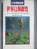 【書寶二手書T6/動植物_OCN】世界鳥類總覽(日本原版)_濱口哲一