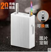 打火機充電打火機煙盒一體 20支裝煙盒 電子點煙器男超薄防風個性定制 奈斯女裝