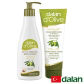 【土耳其dalan】橄欖全身滋養修護乳液+身體護手滋養修護霜250ml