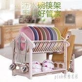 雙層瀝水碗架放碗碟架廚房用品用具置物架餐具裝碗筷收納碗柜塑料 js15672『Pink領袖衣社』
