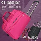拉桿箱包旅行包女拉桿包手提行李包男大容量旅游包袋韓版新款 ys3367『伊人雅舍』