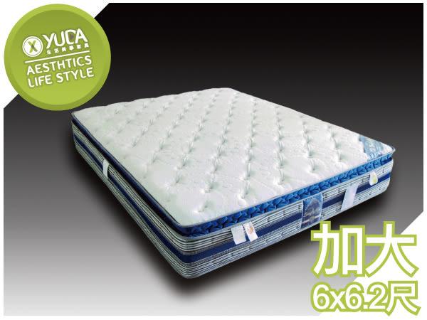 【YUDA】DGB6005 軟硬適中 6尺 雙人加大 床邊補強 天然乳膠 獨立筒 彈簧床/床墊/彈簧床墊