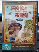 挖寶二手片-P01-428-正版DVD-動畫【羅密歐與茱麗葉 動畫版】-永恆的經典劇作(直購價)