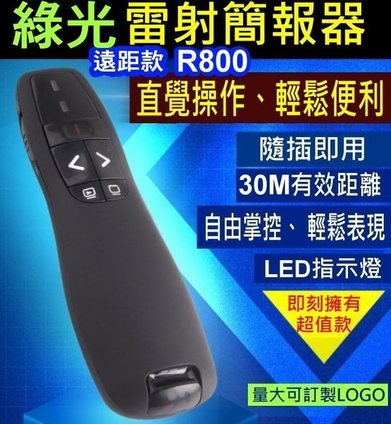 R800 綠光雷射 簡報筆 USB 隨插即用 2.4G 30M 簡報器 非 LOGITECH 羅技 R400 紅光雷射