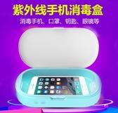 現貨 紫外線消毒盒手機消毒器口罩消毒機眼鏡首飾手錶UV燈消毒殺菌機 大宅女韓國館