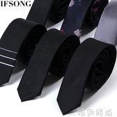 領帶 領帶男韓版窄版5cm黑色男女士 新郎結婚商務正裝學生小休閒 唯伊時尚