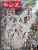 【書寶二手書T6/雜誌期刊_ZKR】藝術家_521期_漫畫靈光走進博物館等