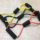 8字拉力繩 彈力繩 運動彈力繩 運動拉力器 多功 臂力器 運動器材 瑜珈 健身 【P499】MY COLOR