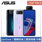 【限時促,送透明空壓殼+玻璃保護貼】 ASUS ZenFone 7 前後翻轉 三鏡頭 手機 ZS670KS (8G/128G)