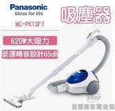 【佳麗寶】-留言再享折扣(Panasonic國際)吸塵器【MC-PK13FT】