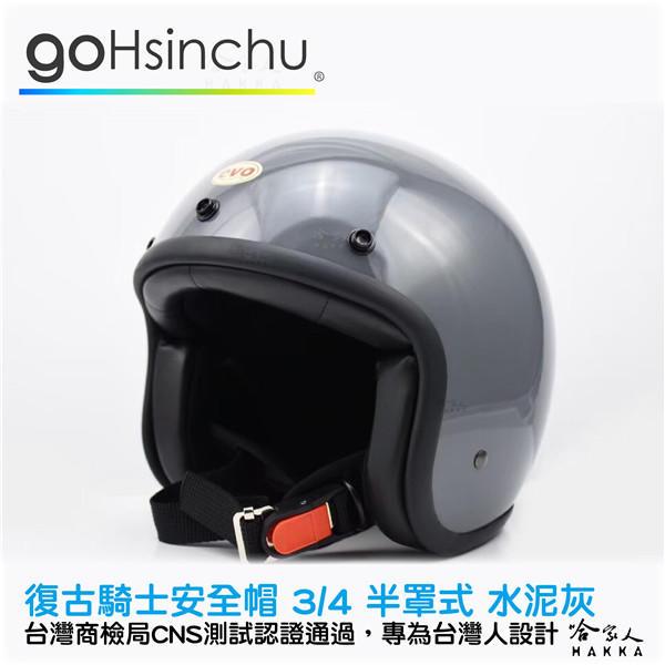 goHsinchu 復古騎士安全帽 水泥灰 3/4罩 安全帽 台灣認證 石墨藍 消光黑 綠 法國粉 復古橘 哈家人