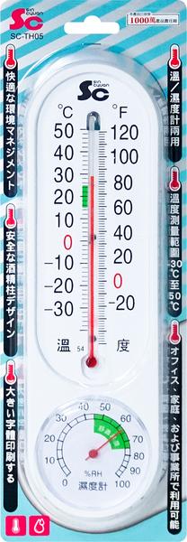 【快速出貨】壁掛式溫濕度計