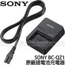SONY BC-QZ1 原廠鋰電池充電器...