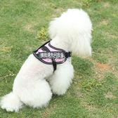 狗胸帶 狗狗牽引繩小型犬用品泰迪背心式背帶狗繩子 珍妮寶貝